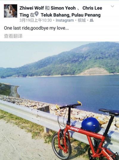 末了一骑后,尚达成载照片在脸书,于爱车做最后告别。