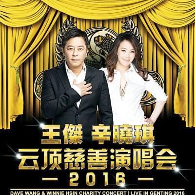 歌迷可以于演唱节上欣赏到王杰和辛晓琪之大多篇经典代表作的衍,尚会吧不幸的人献出一份爱心。
