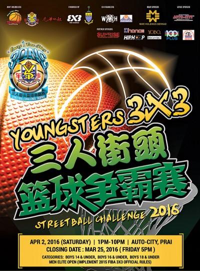 2016年首站少年三口街头篮球争霸赛(YOUNGSTER 3X3)拿以4月2天(星期六)借柔府汽车城举行。