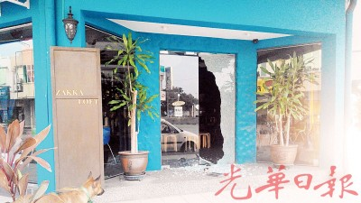 主题咖啡馆杂咖坊玻璃大门遭窃匪砸破潜入,失窃近4000令吉财物。