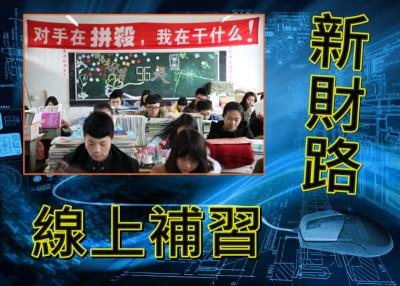 部分教师在线上补习平台的时薪高达过万元。(资料图片)