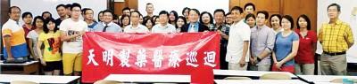 天明制药代表张文开(前左5)及王富铭(前左8)与中医学院学生合照。前左6为赖开检。