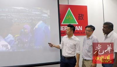 (左起)卢界燊、叶庆秋及萨拉公开当天的录影片段。