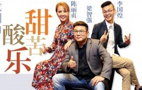 陈丽贞与梁智强、李国煌认识多年,《我们的故事》却是与两人的第一次合作。