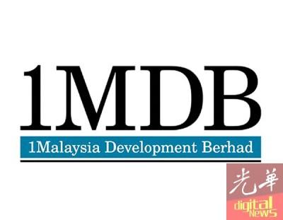 国会下议院议长班迪卡指出,基于总稽查署调查一个大马发展有限公司(1MDB)的最终报告尚未解密,所以不能提呈至国会。