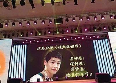 中国传媒报道宋仲基奖演中国江苏卫视《说出我世界》节目。
