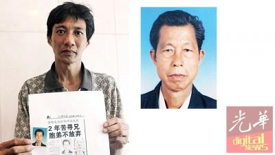 李徳福出示早前寻父的报道,希望各界可以多加留意,提供父亲线索。小图为已失踪12年的李锦发。