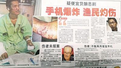 铅区渔民莫哈末沙华严重被灼伤新闻报道,引起各界关注。