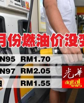 根据油站业者的消息,2016年5月份最新燃油价 ,没变动!