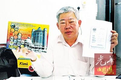 陈宗兴显得民众可至市政局购买的房子装修和扩建指南。