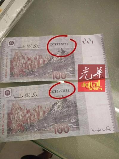 少张纸钞的号码竟然相同,都为ZC3327822,疑是借票。