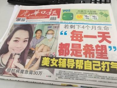 《光华日报》读者纷纷为孙苡佳筹医药费,更有好心人愿捐骨髓让她活命!