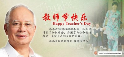 纳吉祝福全国之先生们教师节快乐。