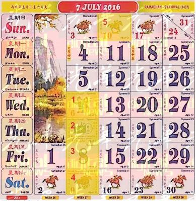 槟州公务员在7月份拥有连续5天的假期。