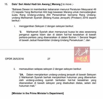 伊斯兰党主席拿督斯里哈迪阿旺再次以私人法案形式提呈国会,寻求通过2016年伊斯兰法庭(刑事权限)(修正案)的动议。
