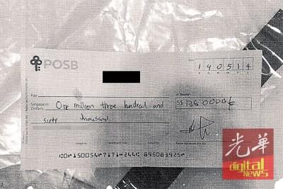 被告称很满意受害人的服务,开了136万元新币的支票给对方。