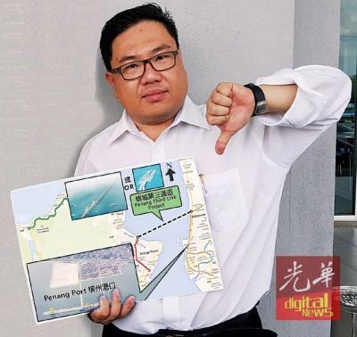 """陈诠峰:槟州政府建议""""交通大蓝图""""第三通道是阻碍槟州港口发展的杀鹅取卵的举动。"""