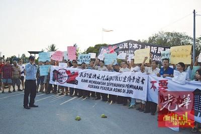 柔府居民聚集抗议,坚定不使他劳宿舍。