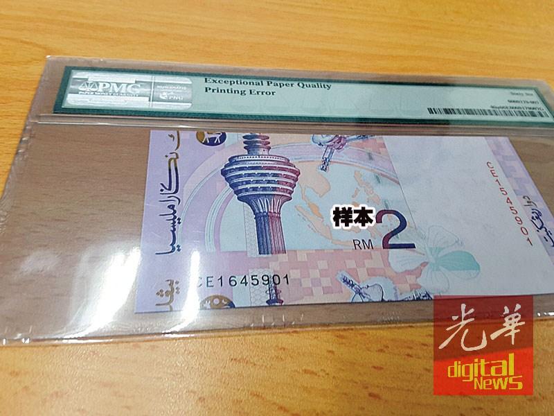 错体移位的纸钞。