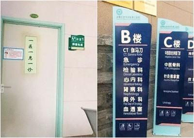 北京周四再有两间部队医院的肿瘤科停诊。
