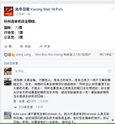 东西马网民纷纷以本报网站上留言,相隔空骂战。