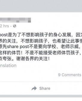 """家长在其脸书专页写道""""删帖是为了不影响孩子身心发展"""",希望此事可以慢慢平息。"""