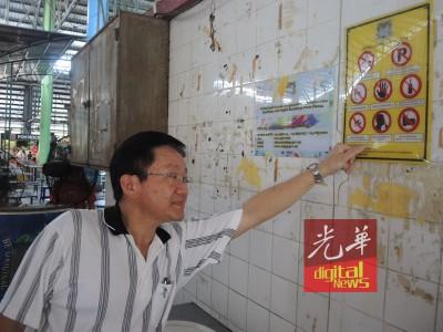 郑两明对8项禁止在峇央峇鲁巴刹内进行行为的通告感到不解。\