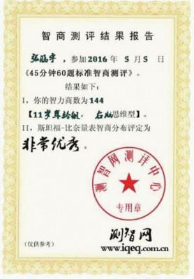张涵宇获评定智商高达144。