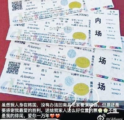 """网友翻出永利在线平台登录早前炫耀胜利送她演唱会门票的照片,并称胜利""""不愧是我的绯闻""""。"""