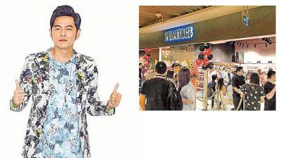 周董很有生意头脑,投资副业类型多元。PHANTACi新加坡店开幕,吸引上百粉丝排队抢购。