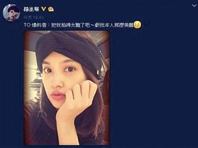 杨丞琳终于在微博默认恋情。