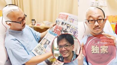 邱志鸿正阅读自己的新闻。邱志鸿出示受伤的手部及头部。小图为勇敢以伞抗匪的李振豪。
