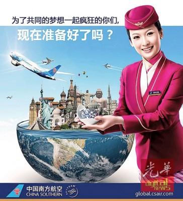 南航第三次于大马招聘空姐,符合条件的有兴趣者可提出申请。