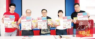 林俊贤(左)、庄钦吉、丘光耀、林慧英以及尤泽祥请大家出席《老百姓首长林冠英漫画传》引进礼。