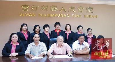 吉打州华人大会堂妇女组2016年至2018年度理事会新阵容,前排左起郑爱蒂、吴伟逸、陈顺利、锺金员、以及文宝娟。
