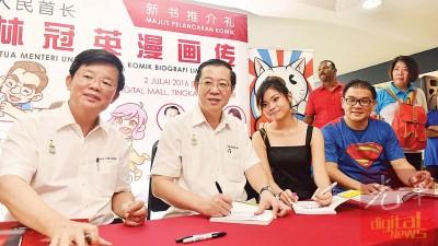 曹观友(左起)、林冠英、番茄和丘光耀为《人民首长》林冠英漫画传进行签名会。