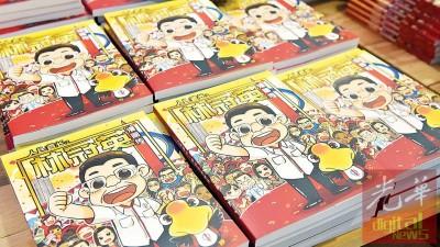 《人民首长》林冠英漫画传售价一本20令吉。