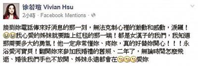 徐若瑄脸书贴文。