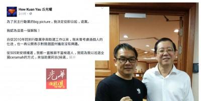 """""""超人""""丘光耀在本身的脸书专页上宣布退党。"""