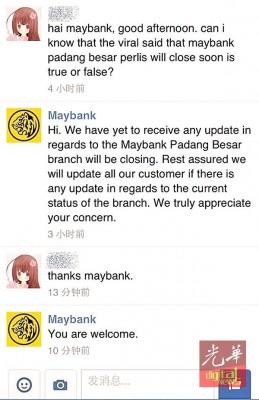 马来亚银行总部否认巴东勿刹服务中心即将关闭的事。
