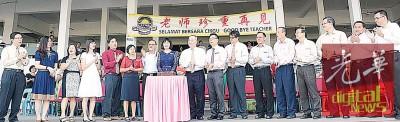 日新国中三大机构代表陪同杨柳香(左8)切蛋糕,送别及献上祝福。左9起郑奕南、林钿洝、郑克林、马良生、郭雅民,左7为黄维忠。