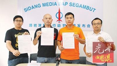 苏祖瑜(右2)在林立迎(左2)等人陪同下向媒体展示报案纸以及相关文件,左起为林文祥以及游佳豪。