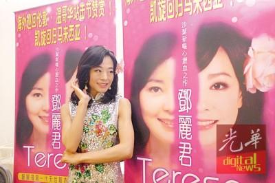焦媛去年曾在槟演出《野玫瑰之恋》,精湛演出叫爱好舞台剧者,留下深刻印象。这一回,她要将邓丽君,带给槟城人。