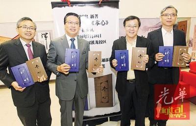尤芳达(左起)、廖中莱、何国忠和莫顺宗展示两本新书《珍惜》和《本心》。