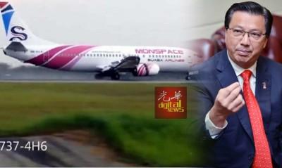 廖中莱:违反航空条规。