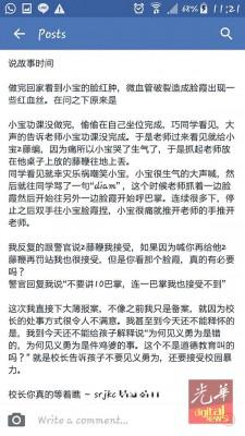 """刘女士当脸书阐述孩子中老师掌掴的""""故事"""",引网名关注。"""