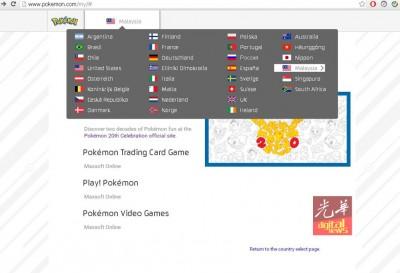 """""""精灵宝可梦""""官方网站已新增马来西亚国旗图示,意味着""""精灵宝可梦""""即将在马来西亚登陆。"""