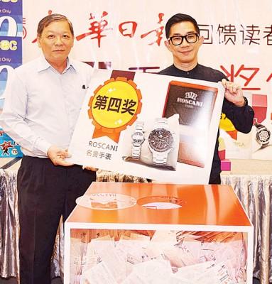 陈列松江(右1)于郑羡南见证下,抽出第四奖:2卖各部分之ROSCANI难得手表。