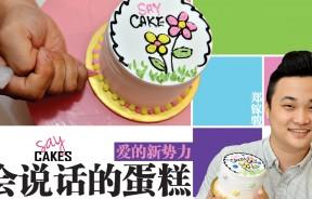 Andies郑镓骏推出亲手设计蛋糕的温馨概念,鼓励更多人勇敢表达心意。
