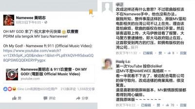 黄明志在脸书上发布《Oh My God》新歌MV。有粉丝对于新歌视频片段作出的修改感到不满。